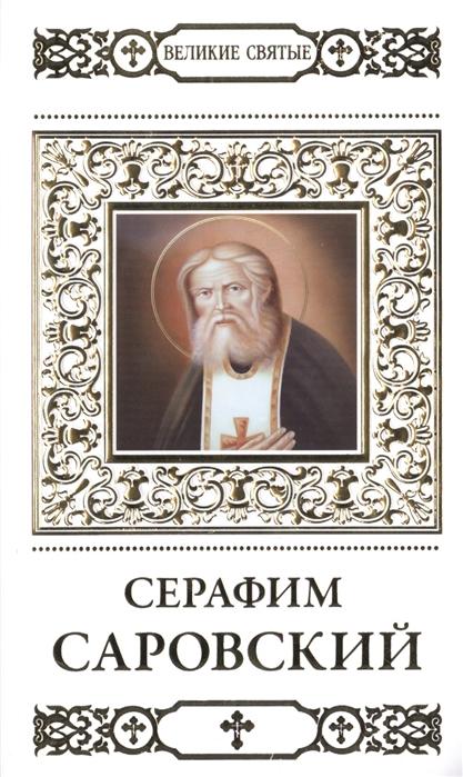 Шапошникова Н. Великие святые Том 2 Преподобный Серафим Саровский чудотворец недорого
