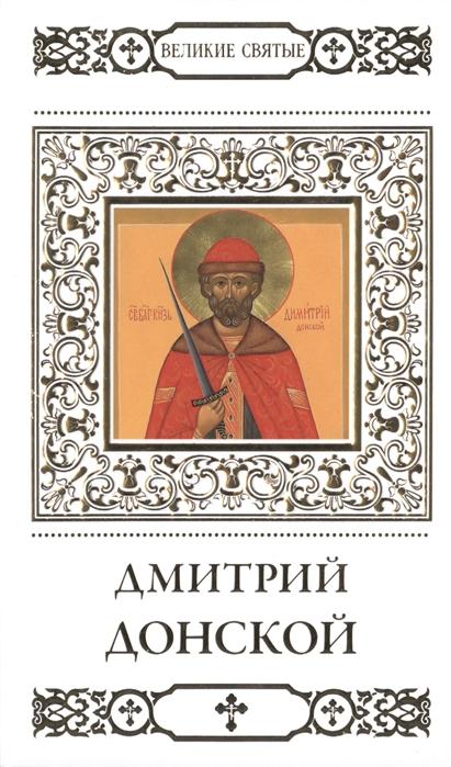 Пономарев В. Великие святые Том 4 Святой благоверный князь Дмитрий Донской ольга плотникова великий князь дмитрий донской