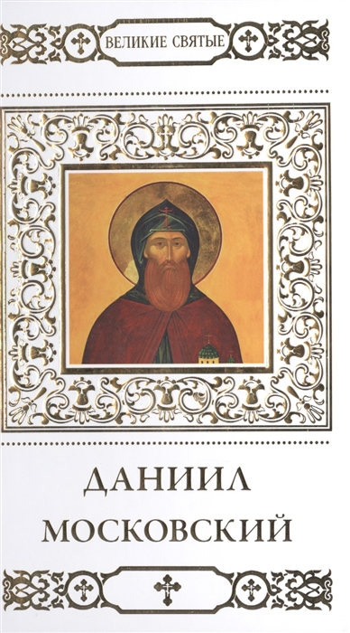 Петрова Т. Великие святые Том 8 Святой благоверный князь Даниил Московский т петрова даниил московский