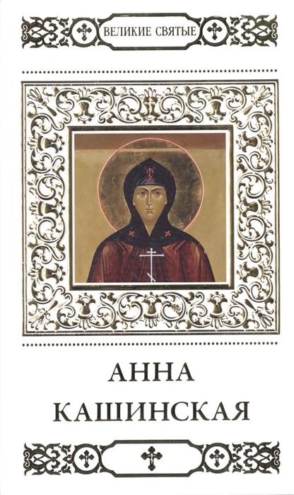 Кувакин А. Великие святые Том 11 Святая благоверная княгиня Анна Кашинская а кувакин анна кашинская