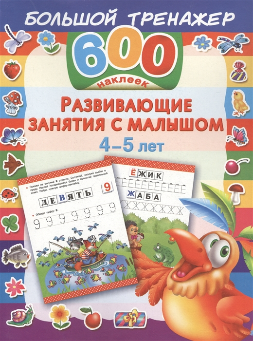 Дмитриева В. Развивающие занятия с малышом 4-5 лет 600 наклеек издательство аст развивающие занятия с малышом от 2 до 5 лет