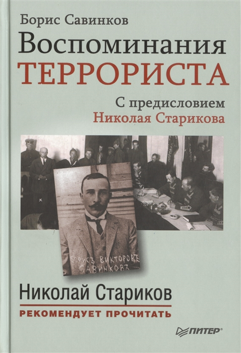 Воспоминания террориста С предисловием Николая Старикова