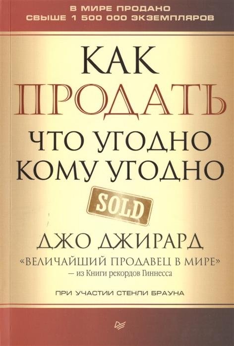 цены Джирард Дж., Браун С. Как продать что угодно кому угодно