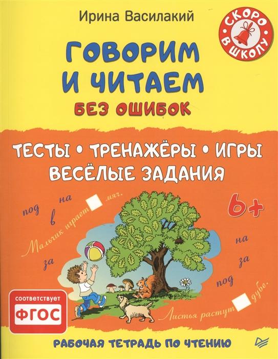 Василакий И. Говорим и читаем без ошибок Тесты тренажеры игры веселые задания Рабочая тетрадь по чтению