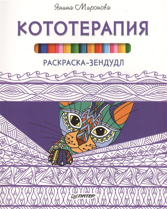 Миронова Я. Раскраска-зендудл Кототерапия