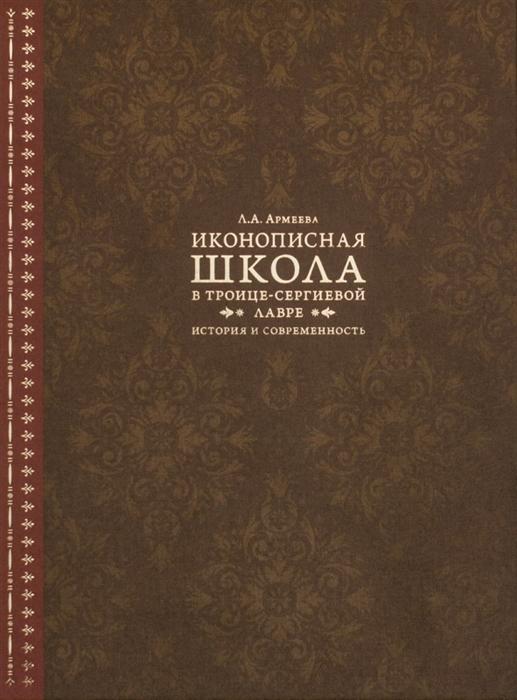 Армеева Л. Иконописная школа в Троице-Сергиевой Лавре История и современность