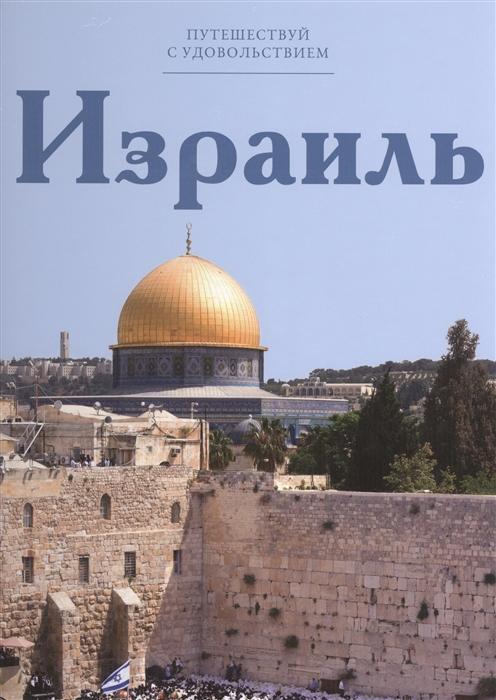 Яковлева Е. Путешествуй с удовольствием Том 4 Израиль