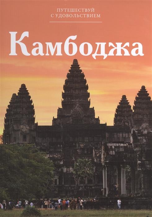 Королева С. Путешествуй с удовольствием Том 10 Камбоджа