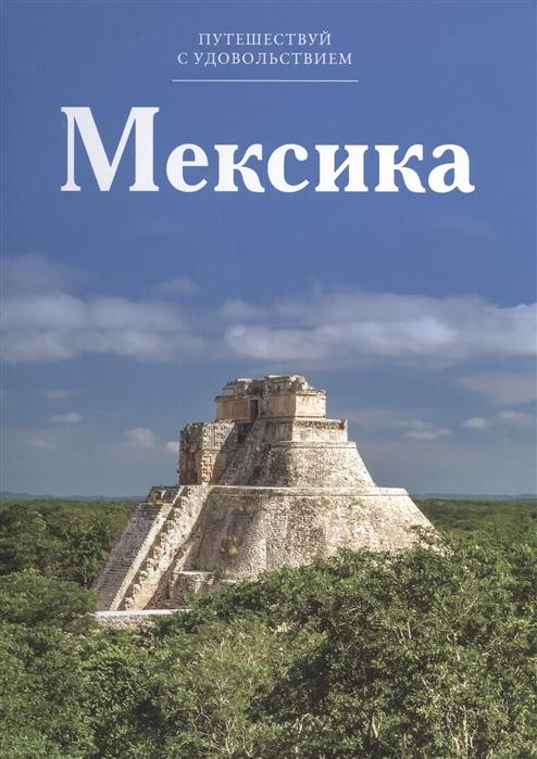 Чеканова Н. Путешествуй с удовольствием Том 8 Мексика