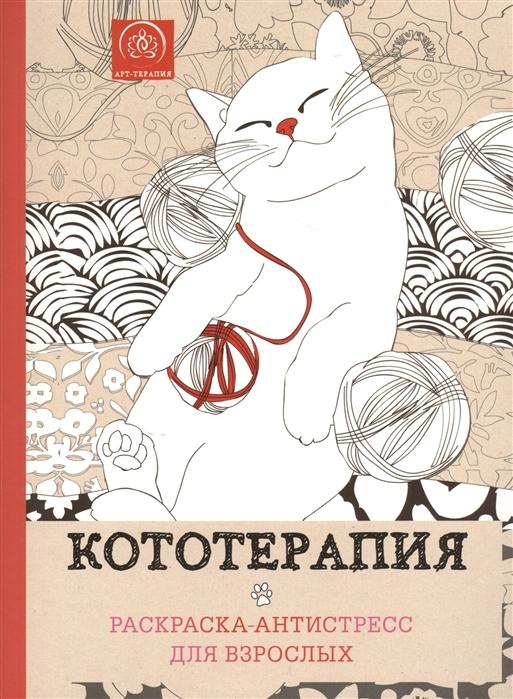 Полбенникова А. (ред.) Кототерапия Раскраска-антистресс для взрослых