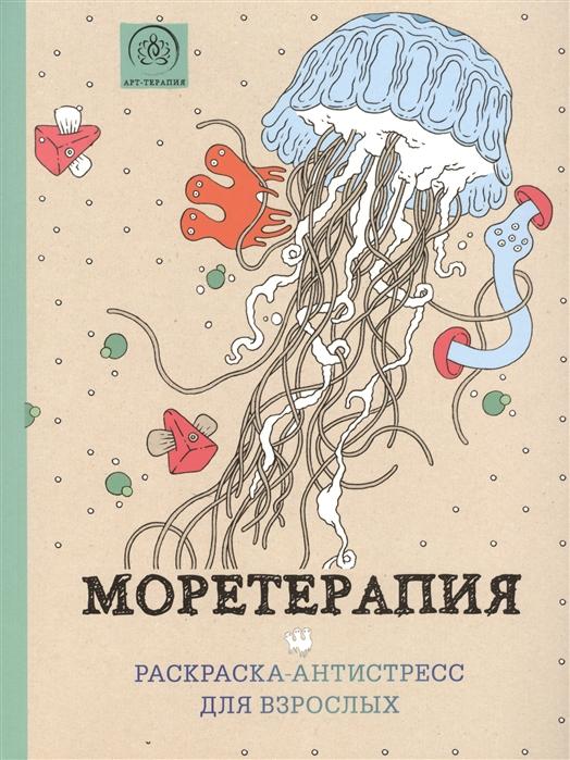 Полбенникова А. (ред.) Моретерапия Раскраска-антистресс для взрослых
