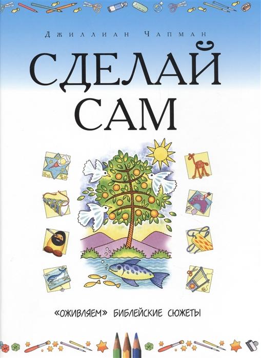 Чапман Дж. Сделай сам Оживляем библейские сюжеты