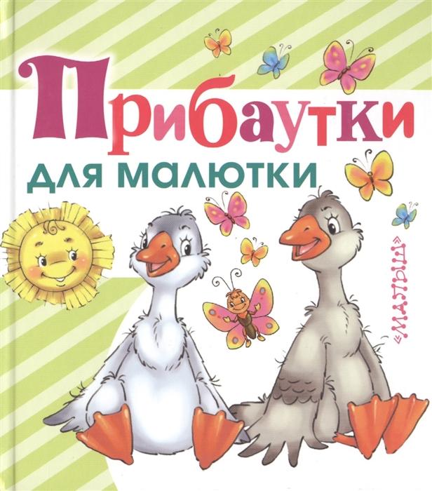 Купить Прибаутки для малютки, Малыш, Стихи и песни