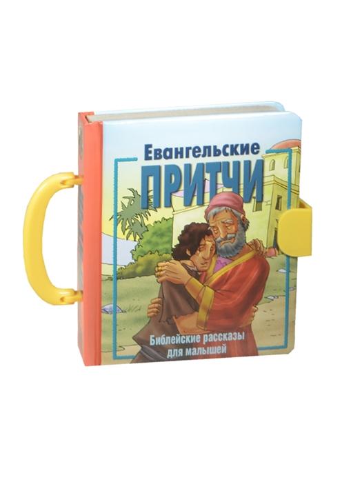 Евангельские притчи книги российское библейское общество евангельские притчи библейские рассказы для малышей