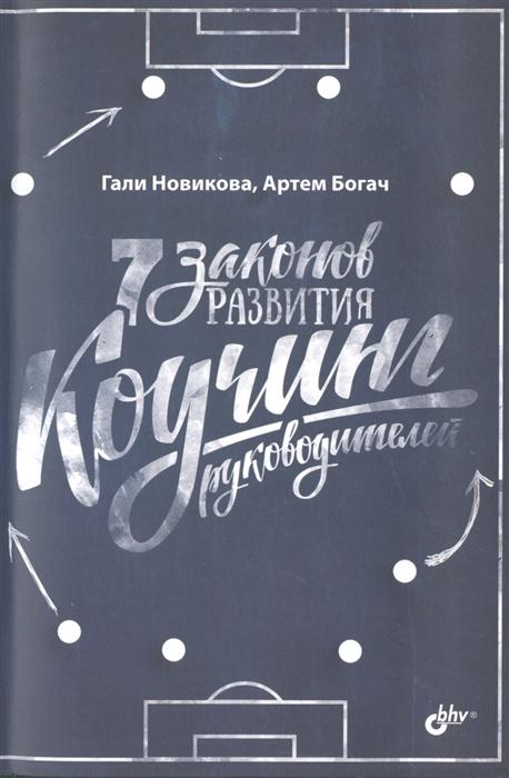 Новикова Г., Богач А. 7 законов развития Коучинг руководителей новиковаг п бакланова