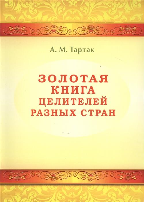 Тартак А. Золотая книга целителей разных стран цена и фото