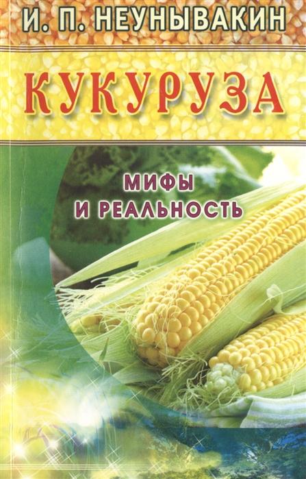 Неумывакин И. Кукуруза Мифы и реальность неумывакин и мед мифы и реальность