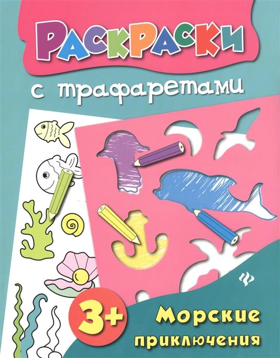 купить Конобевская О. Морские приключения Раскраска с трафаретами по цене 143 рублей