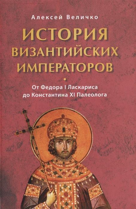 История византийских императоров От Федора I Ласкариса до Константина XI Палеолога