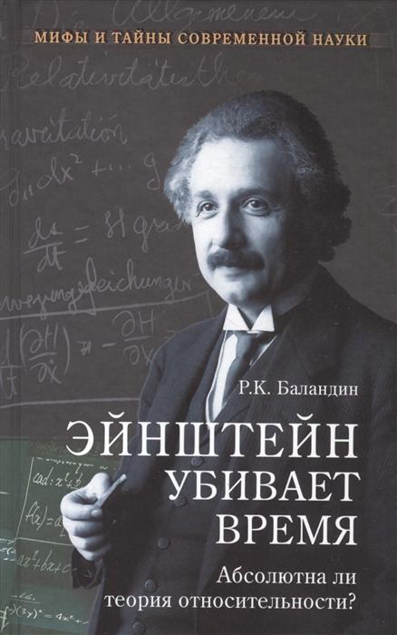 Баландин Р. Эйнштейн убивает время Абсолютна ли теория относительности баландин р к теория относительности великая научная мистификация