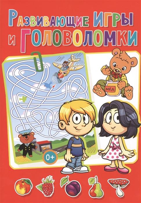 Скиба Т. Развивающие игры и головоломки