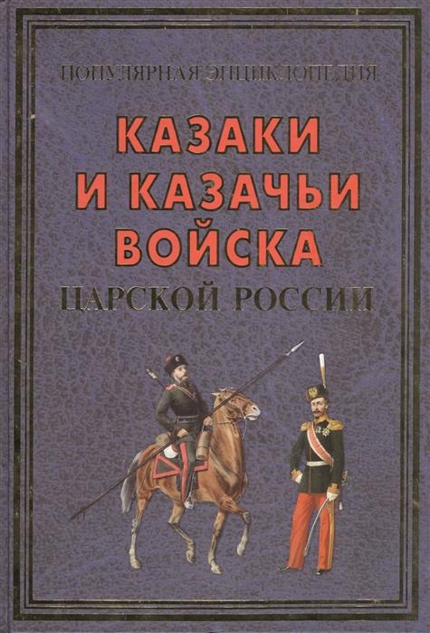 цены Сизенко А. Казаки и казачьи войска царской России
