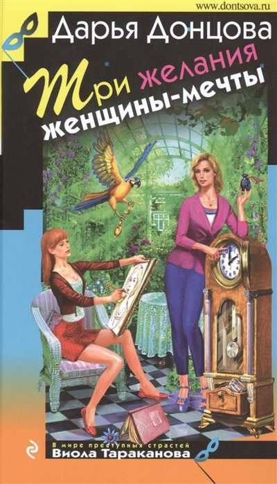 цена на Донцова Д. Три желания женщины-мечты Роман