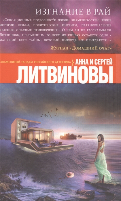 Литвинова А., Литвинов С. Изгнание в рай литвинова а литвинов с в свободном падении