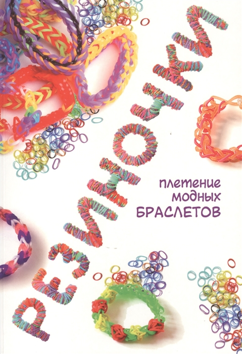 Глашан Д. Резиночки Плетение модных браслетов