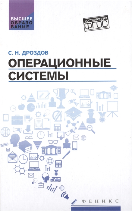 Дроздов С. Операционные системы Учебное пособие