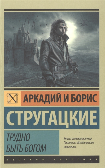 Стругацкий А., Стругацкий Б. Трудно быть богом стругацкий а стругацкий б трудно быть богом