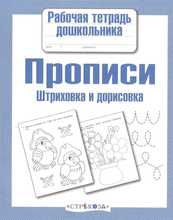 Рабочая тетрадь дошкольника Прописи Штриховка и дорисовка рабочая тетрадь дошкольника прописи дождик