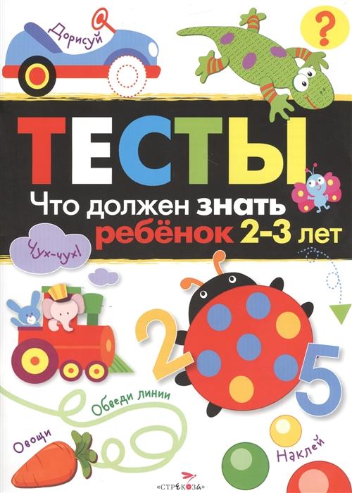 Попова И. Тесты Выпуск 3 Что должен знать ребенок 2-3 лет попова и что должен знать ребенок 2 3 лет тесты выпуск 3