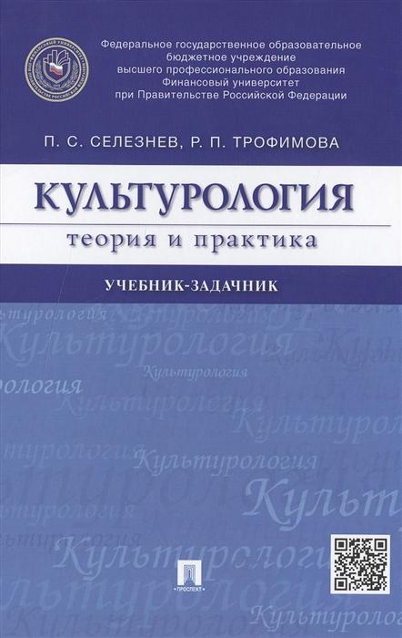 Культурология Теория и практика Учебник-задачник