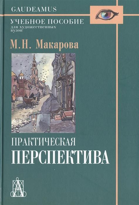 Макарова М. Практическая перспектива Учебное пособие для художественных вузов