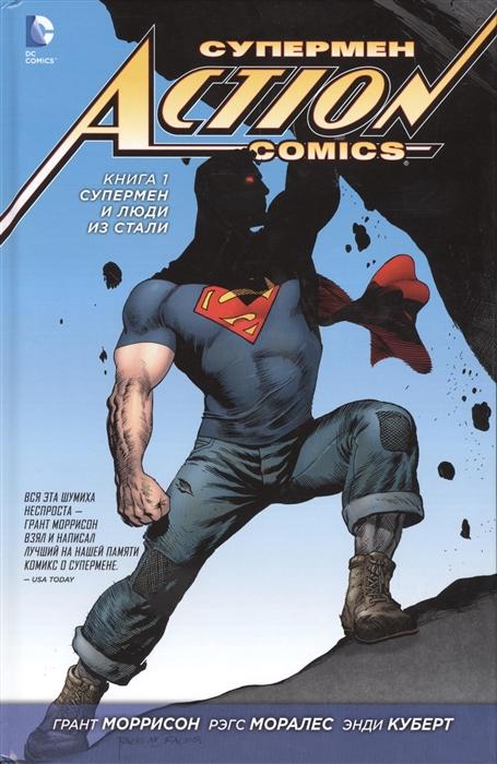 Моррисон Г. Супермен Action Comics Книга 1 Супермен и Люди из Стали моррисон г бэтмен лечебница аркхем