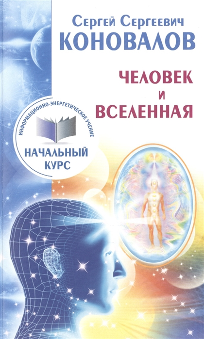 Коновалов С. Человек и Вселенная Информационно-энергетическое учение Начальный курс david gilmour on an island limited edition lp