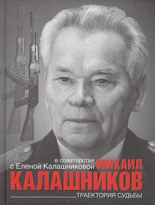 Калашников М., Калашникова Е. Траектория судьбы