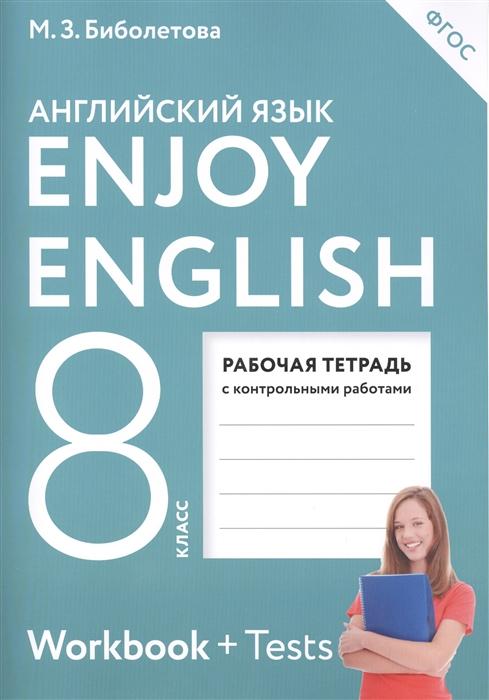 Биболетова М., Бабушис Е. Enjoy English Английский с удовольствием 8 класс Рабочая тетрадь с контрольными работами