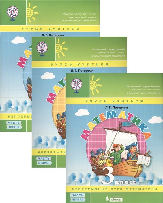 Петерсон Л. Математика 3 класс Учусь учиться Непрерывный курс математики В 3-х частях комплект из 3-х книг л г петерсон математика 3 класс учебное пособие в 3 частях часть 3