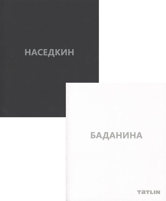 Владимир Наседкин Проекты 1993-2014 Таня Баданина Проекты 1999-2014 комплект из 2 книг