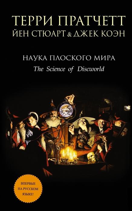 Пратчетт Т., Стюарт Й., Коэн Дж. Наука Плоского мира