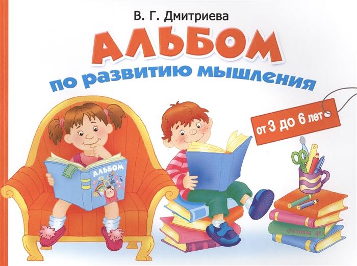 Фото - Дмитриева В. Альбом по развитию мышления от 3 до 6 лет дмитриева в г первый учебник девочки от 6 месяцев до 3 лет