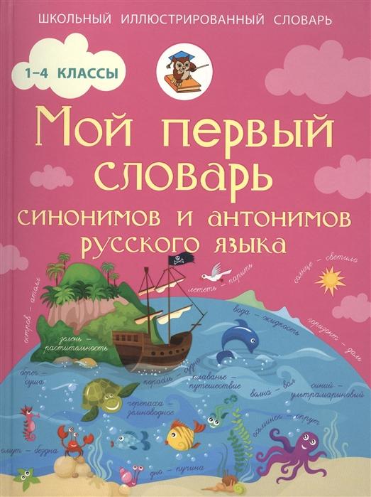 Гуркова И. Мой первый словарь синонимов и антонимов русского языка 1-4 классы