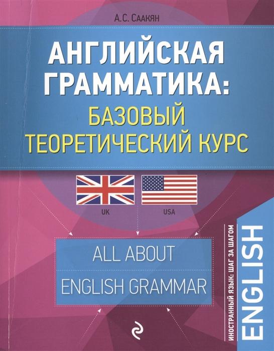 Саакян А. Английская грамматика Базовый теоретический курс
