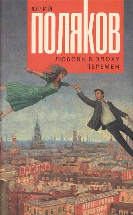Поляков Ю. Любовь в эпоху перемен человек общество книга в эпоху перемен