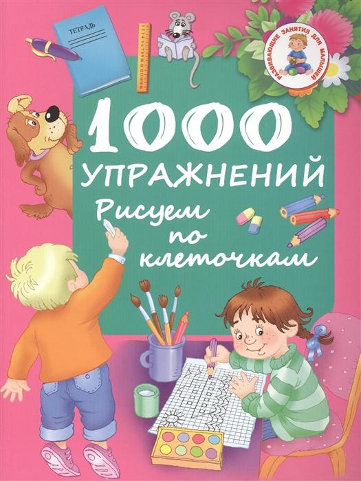 Дмитриева В. (сост.) 1000 упражнений Рисуем по клеточкам цена и фото