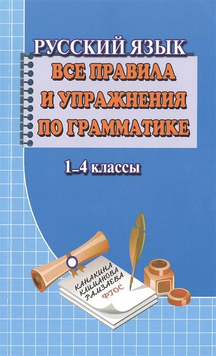 Федорова Т. Русский язык 1-4 классы Все правила и упражнения по грамматике