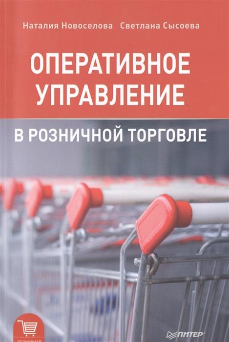 Оперативное управление в розничной торговле