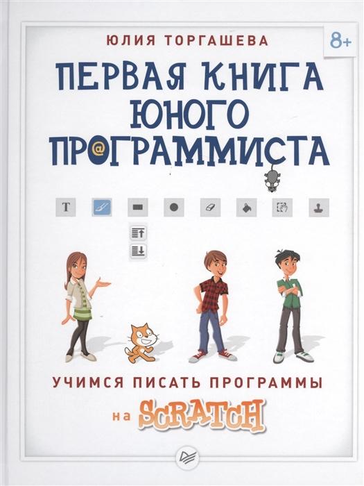 Торгашева Ю. Первая книга юного программиста Учимся писать программы на Scratch
